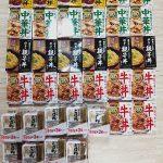 202009 ヒロセ通商 キャンペーン商品
